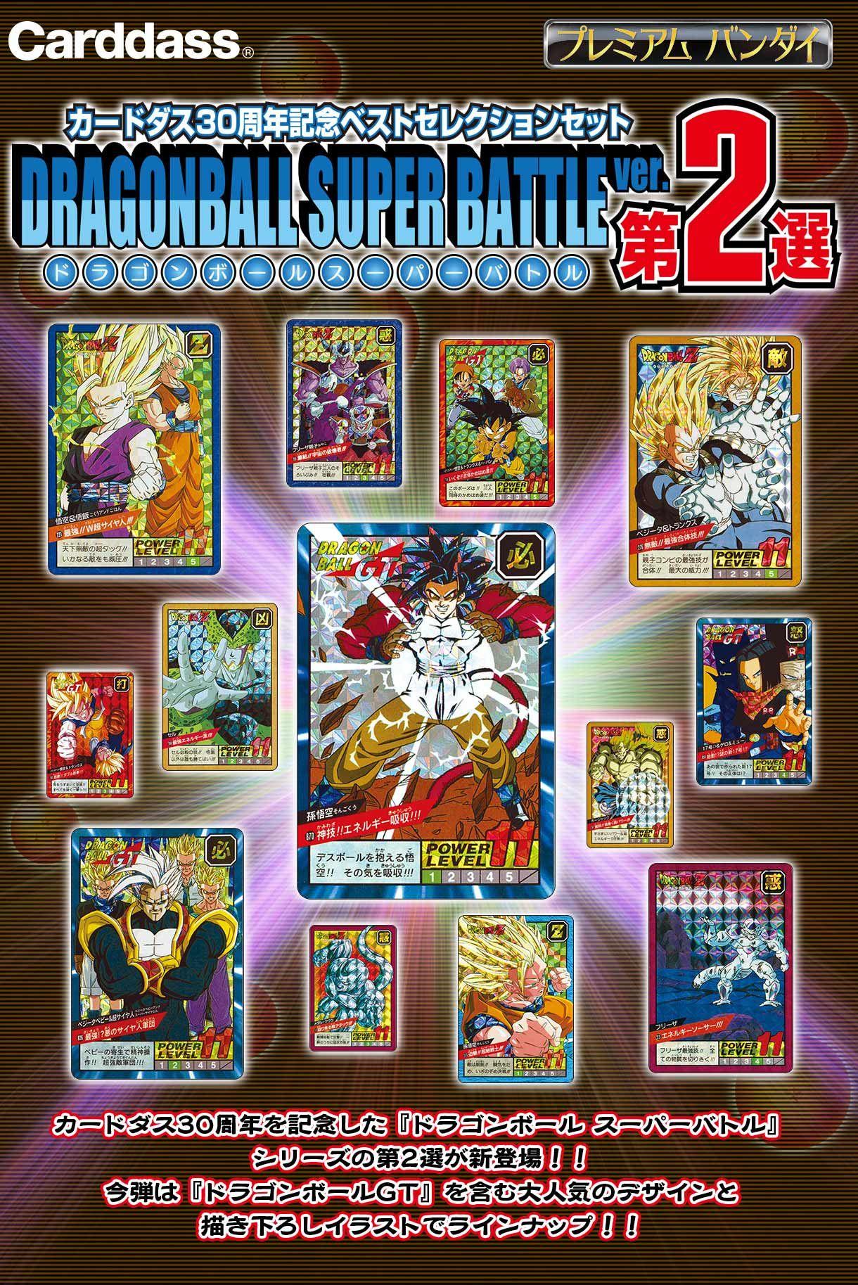 Carddass 30th Anniversary Best Selection Set Dragon Ball Super Battle ver 2
