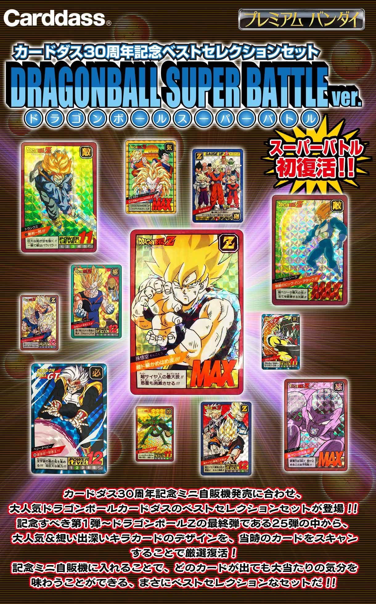 Carddass 30th Anniversary Best Selection Set Dragon Ball Super Battle ver 1