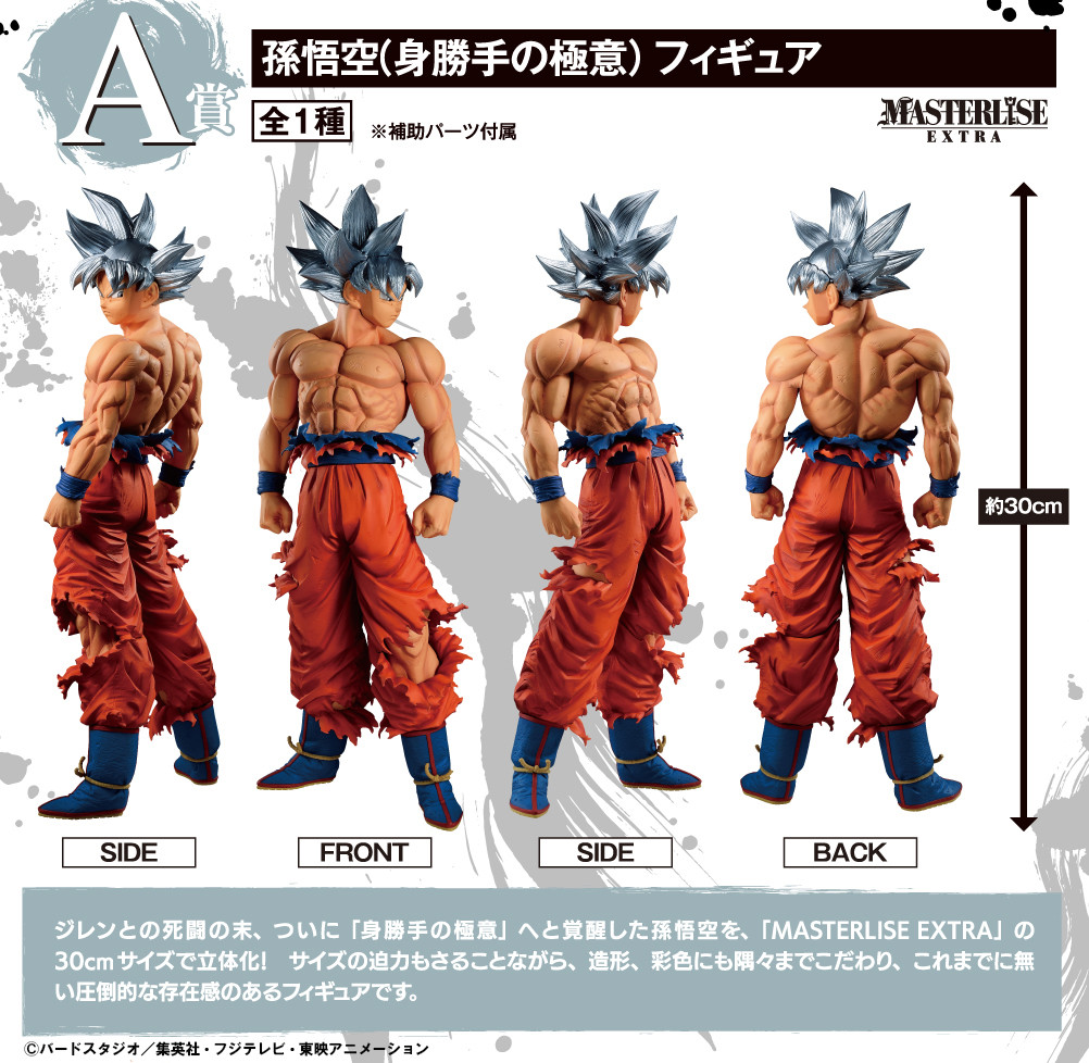 Ichiban kuji Extreme Saiyan Goku Ultra instinc